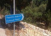 Fiscardo, Grecja