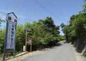 Isumi (Prefektura Chiba), Japonia